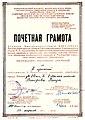 1955-MoscowStateUniversity-VtorovPP.jpg