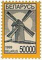 1999. Stamp of Belarus 0319.jpg