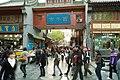 2010 CHINE (4573375735).jpg