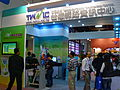 2010 Taipei IT Month Day1 Hall1 TWNIC.jpg