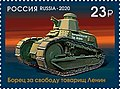2020 Russian stamp No. 2680.jpg