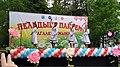 "2021-06-13 Peledysh payrem (Mari ""Flower Festival"") 20.jpg"