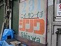 231Shinwa - panoramio.jpg