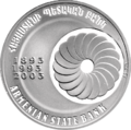 AM 100 dram Ag 2003 Bank b.png