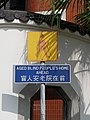 A Blind person sign from Blind People Home in Tuen Mun.jpg