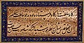 A c. 16th century qit'a Nasat'liq. Wellcome L0031257 (cropped).jpg