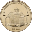Abkhazia 1 apsar Steel 2016 Lykhny Church b.png