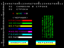 A black display showing a test pattern of Cyrillic text and Arabic numbers in red, green, yellow, blue, fuchsia, turquoise, and white.