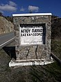 Agios Pavlos, Cyprus, Welcome Road Sign.jpg