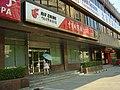 AirChinaSanyuanqiaoBookingOffice.JPG