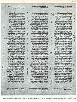 Aleppo Codex Genesis