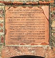 Anbau des vormaligen Frauenbethauses der Synagoge Worms (Inschrift Nebeeingang).jpg