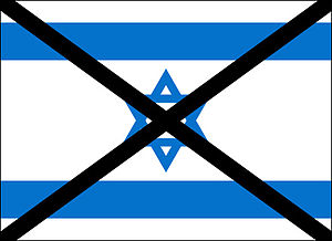It disclaims state of Israel