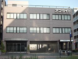 Applied Company headquarter.JPG
