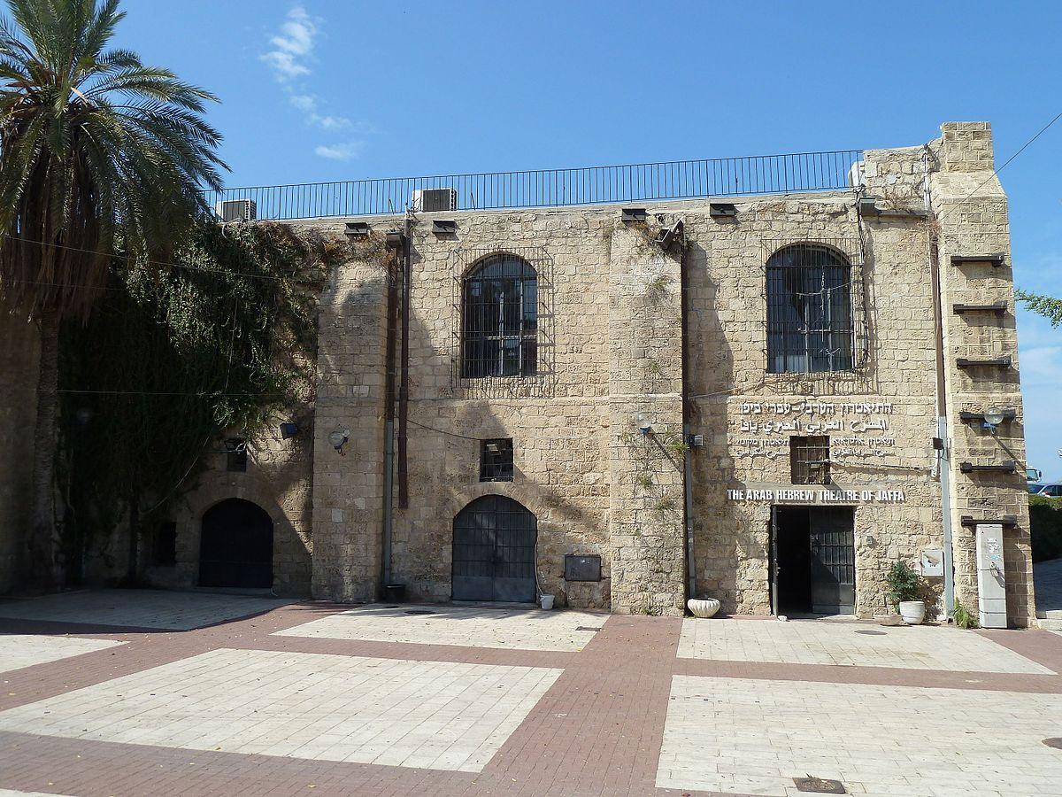 The Arab Hebrew Theater Wikipedia