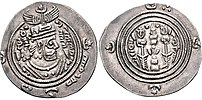 Silver dirham minted in the name of Ziyad ibn Abi Sufyan