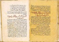 سهير القلماوى أسطورة بوجدان  تلامذتها 250px-Arabian_nights_manuscript