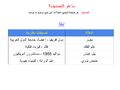 Arabic wikipedia tutorial - add category (2).png