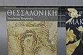 Archäologisches Museum Thessaloniki (Αρχαιολογικό Μουσείο Θεσσαλονίκης) (33954450748).jpg