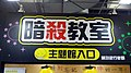 Assassination Classroom hall entrance sign 20180101.jpg
