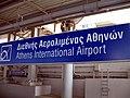 Athens Metro Diethnis Aerolimenas Athinon1.jpg