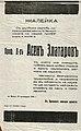 BASA-865K-1-19-18(1)-Asen Zlatarov Obuituary.JPG