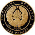 BY-2006-1000roubles-Ballet-a.png
