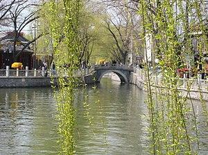 "Shichahai - ""Silver Ingot""- or ""Yinding"" bridge (银锭桥)"