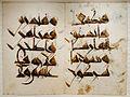 Bifolium Mushal al-Hadina Quran Met 2007.191.jpg