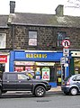 Blockbuster - Brook Street - geograph.org.uk - 1613686.jpg