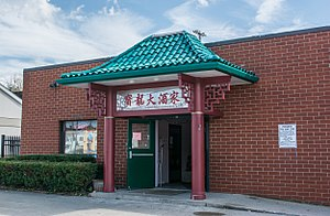 Asiatown, Cleveland - Bo Loong opened in 1986, helping to anchor the new Asiatown.