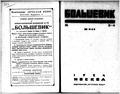 Bolshevik 1924 - No3-4.pdf