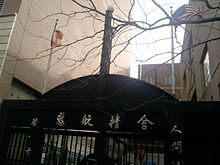 Buddhist temple in Flushing 2009 (1).jpg