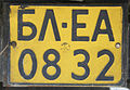 Bulgaria-automobile-license-plate 1986 1992 square.jpg