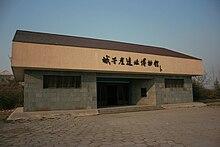 龙山文化博物馆
