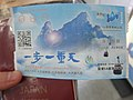 China IMG 2825 (29584594165).jpg