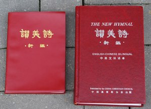 Chinese New Hymnal