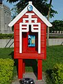Chunghwa Telecom telephone box in Kinmen 20050706.jpg