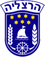 Coat of arms of Herzliya.png