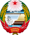 Coat of arms of the DPRK.png