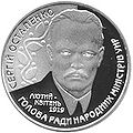 Coin of Ukraine SOstapenko r.jpg