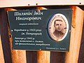 Commemorative plaque of Ivan Chaliapin.jpg