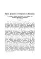DMatov Razpravija po etnografijata na Makedonija Per. Spis. na Bulg. Knizh. Druzh. v Sredec kn. 34-35 1890.pdf