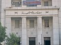 Egypt Architect- Chemistry Authority 1934 - Down Town Cairo.JPG