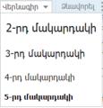 Enhanced toolbar- Heading toolbar (hy).png