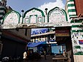 Entrance of The shrine (Dargah) of Hazrat Kaleem Ullah Shah4.jpg