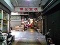 Entrance of the Hsinchu Dongmen Market 03.jpg
