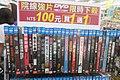 Film DVDs in KNN Taipei Xuchang Store 20190813.jpg