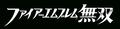 Fire Emblem Musou logo.png