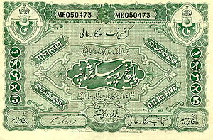 Hyderabadi rupee - Five-rupee note from Hyderabad, dated 1 February 1347 A.H. (1928/9)